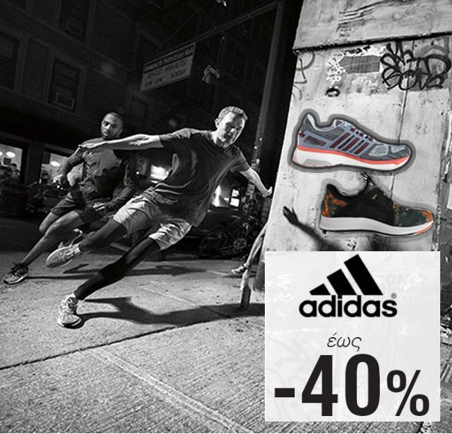 adidas New Collection Z-flash ως -40%!! Energy Cloud, Street Jam, Messi, Boost Barricade, Edge Lux, βρες τα όλα εδώ ως 5/06!