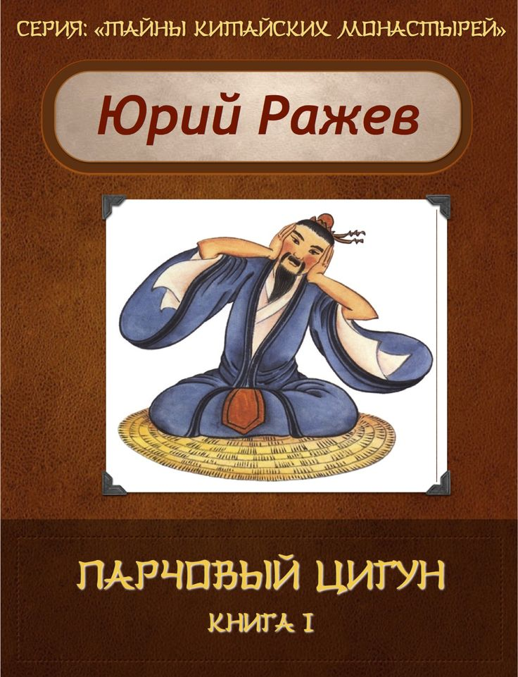 Парчовый цигун. Книга 1 - http://razhev.com/parchovyj-cigun-kniga-1/