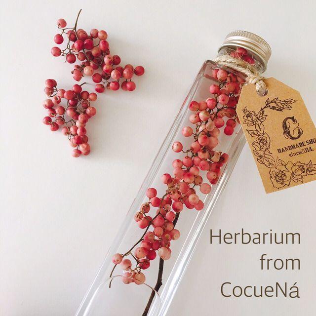 ペッパーベリーピンクのハーバリウム
