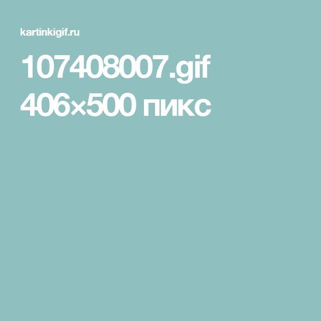 107408007.gif 406×500 пикс