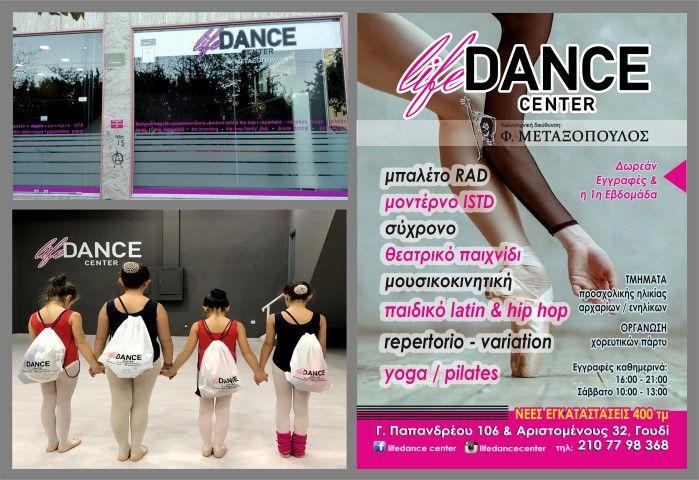 Αυτοκόλλητα και rucksack για τη σχολή χορού LIFEDANCECENTER