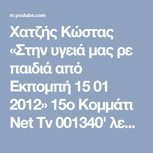 Χατζής Κώστας «Στην υγειά μας ρε παιδιά από Εκπομπή 15 01 2012» 15ο Κομμάτι Net Tv 001340' λεπτά, 156 MB Avi Video alexpehl@yahoo gr - YouTube