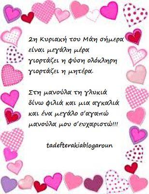 http://tadefterakiablogaroun.blogspot.gr/2012/05/blog-post_11.html?spref=pi