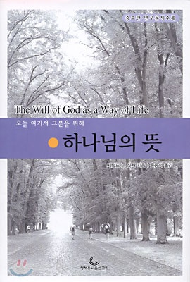 제럴드 L.싯처 저/윤종석 역 | 성서유니온선교회 | 원제 : The Will of God as a Way of Life : Finding and Following the Will of God