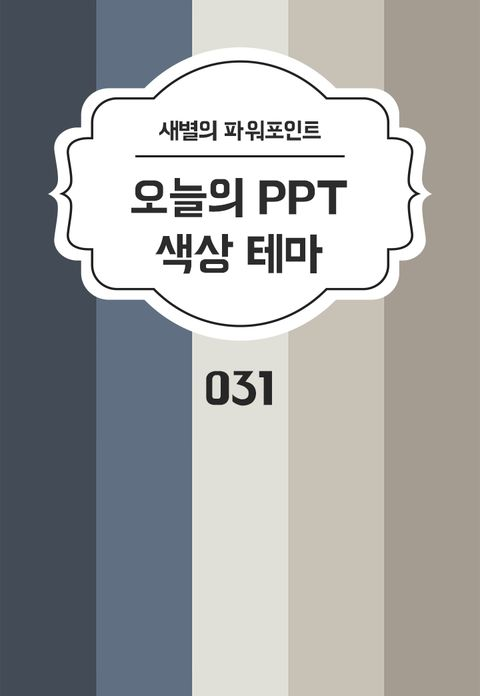 PPT 색조합 / PPT 다운로드 / PPT 다운 PPT 색조합 찾을 때새별의 파워포인트오늘의 PPT 색...