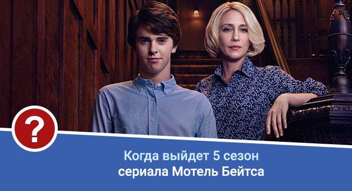 В середине мая 2016 года в эфире американского кабельного канала A&E показали финал четвертого сезона «Мотель Бейтса». Узнайте в нашей статье, когда покажут продолжение этого...  Подробнее: tvdate.ru/bates-motel-5-season