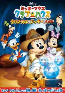 クリスタル・ミッキーをさがせ !!! ♪ミッキーマウスクラブハウスのアイデア♪