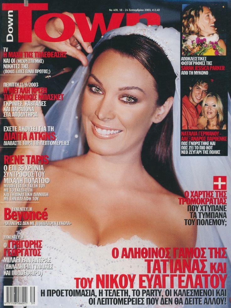 Ένας γάμος πρωτοσέλιδο - Όλα όσα έγιναν στο γάμο της Στεφανίδου και του Ευαγγελάτου 10 χρόνια πριν! - JoyTV