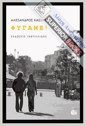 Οι Παναγιώτα Κουτσογεωργοπούλου και Ευθυμία Σκαπέτη κερδίζουν από ένα αντίτυπο του βιβλίου Φύγαμε! του Αλεξάνδρου Κάσση, με την ευγενική χορηγία...