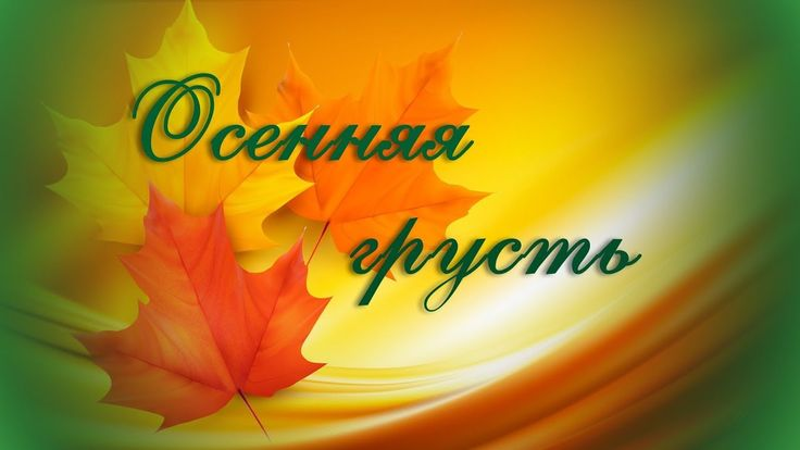 Осенняя грусть (В помощь вашему творчеству) Друзья! Для Вашего творчества. Видеофон Осенняя грусть.Скачивайте! Применяйте!