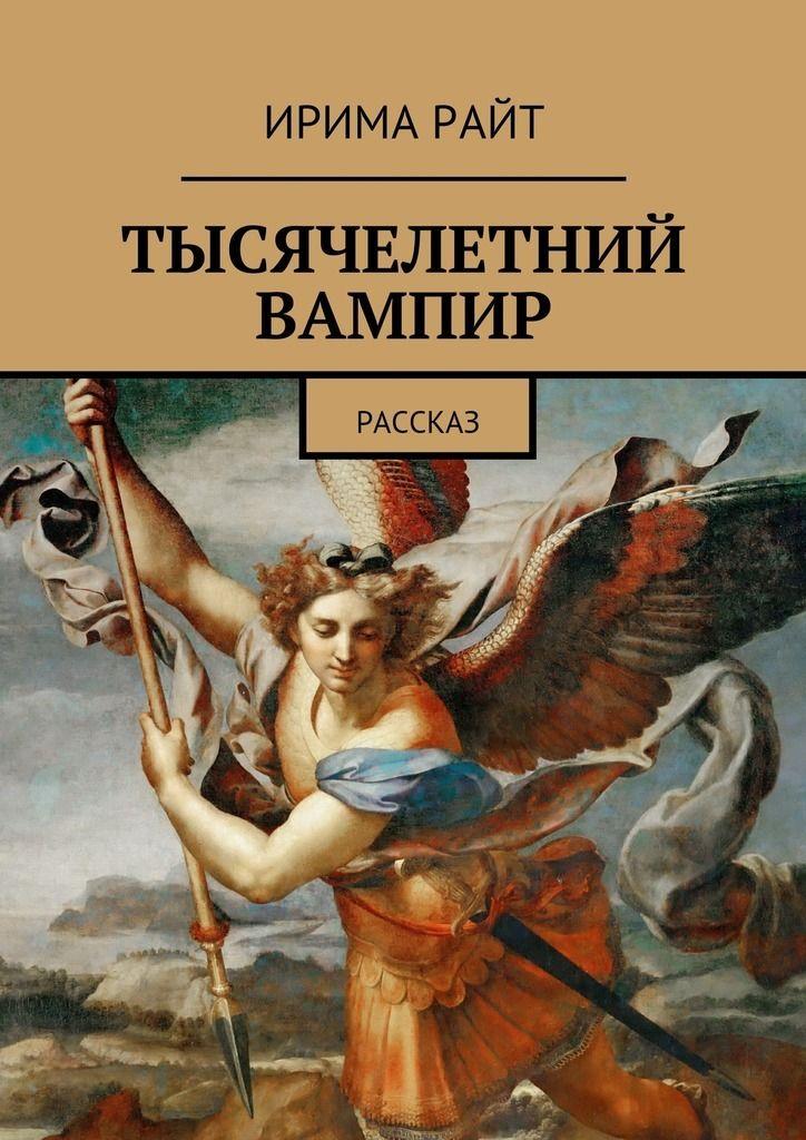 Тысячелетний вампир. Рассказ #книгавдорогу, #литература, #журнал, #чтение, #детскиекниги, #любовныйроман