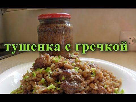 Тушенка с гречкой. для лентяев. - YouTube