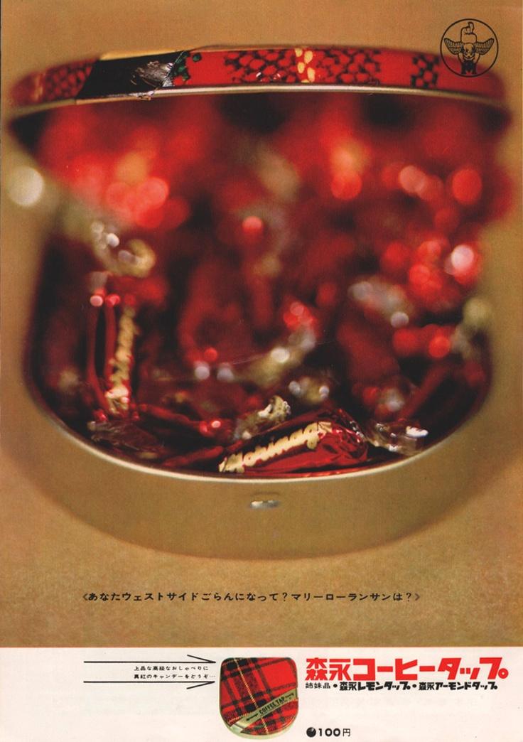 Morinaga Coffee candies. 森永 コーヒータップ