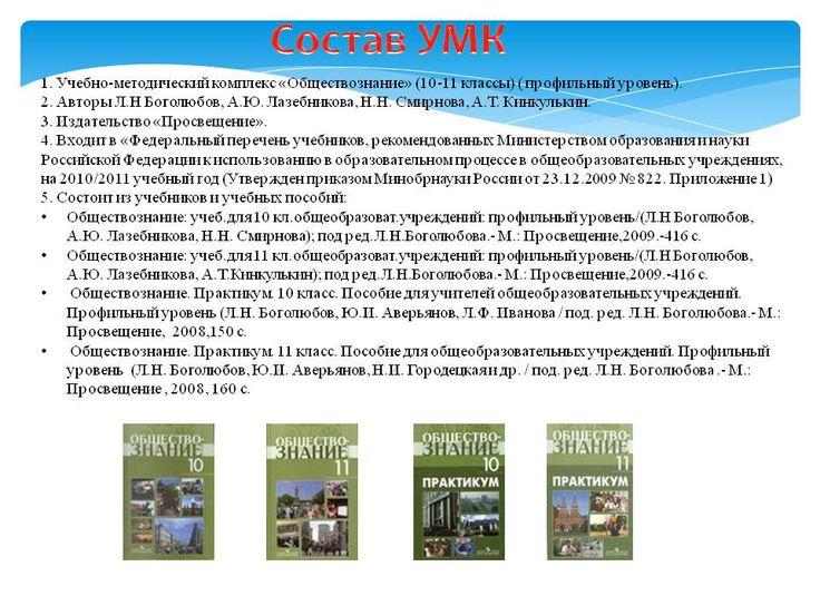 обществознание за 24 часа pdf