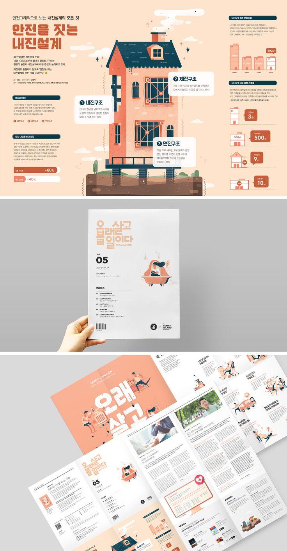 OSAFE 오래살고볼일이다 (안전매거진5호) 지진대응편,SUNNYISLAND, SafetyDesign, Magazine, Design