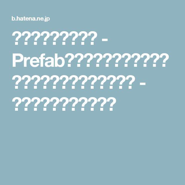 はてなブックマーク - Prefab(プレハブ)と、インスタンスの接続を解除する小技 - 人生インディーゲーム。