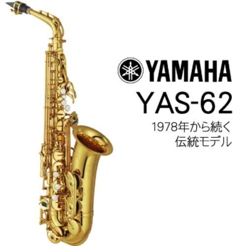 379.95$  Watch more here - http://aigzy.worlditems.win/all/product.php?id=32771877105 - Free Shipping Brand New Alto Saxophone YAS-62 Gold Lacquer Professional Sax Mouthpiece With Case and Accessories