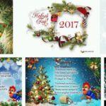 Рождество Христово 2017 Рождественское богослужение 06 — 07 января 2017 года Прямой эфир / Трансляция
