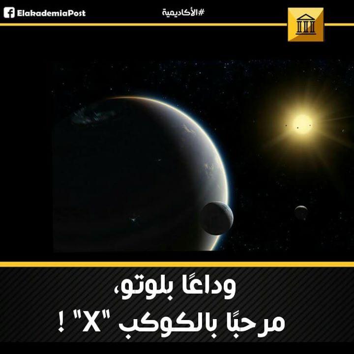 قد يكون هناك كوكب كبير يختبئ في مكان ما علي حافة نظامنا الشمسي وعلي الرغم من عدمم وجود أدلة مباشرة تؤكد وجوده فما زال الفلكيون مستمر Galaxy Movie Posters Info