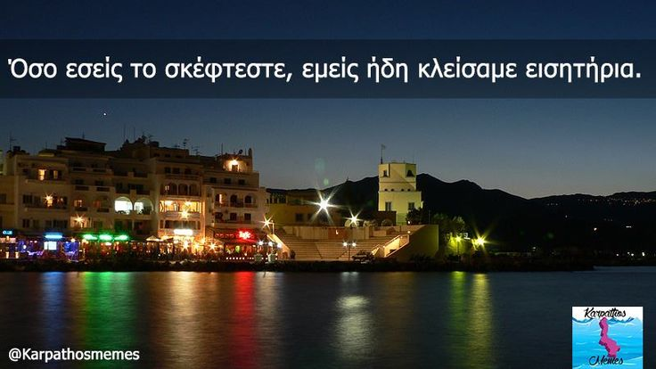 #karpathos #memes #karpathosmemes #greek #quotes #island #port #pigadia #sea #night