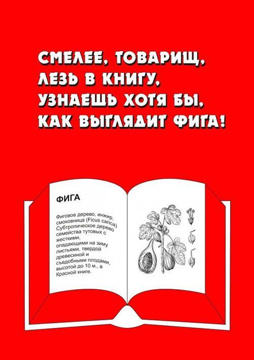 Смелее, товарищ, лезь в книгу,  узнаешь хотя бы, как выглядит фига!  Читать не вредно, вредно не читать!