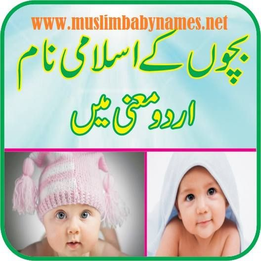 Modern Arabic Boys names with meanings and Arabic text. Popular Islamic and Muslim baby boy names.