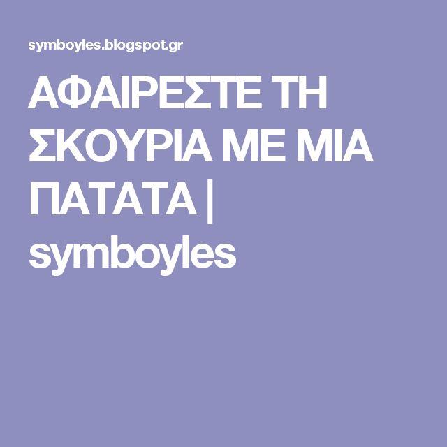 ΑΦΑΙΡΕΣΤΕ ΤΗ ΣΚΟΥΡΙΑ ΜΕ ΜΙΑ ΠΑΤΑΤΑ | symboyles
