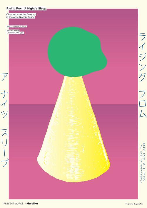 Japanese Exhibition Poster: Rising From A Night's Sleep. Okuyama Taiki. 2015Gurafiku's  first exhibition of Japanese graphic design titled Rising From A  Night's Sleep: Observations of the Everyday in Japanese Graphic Design  opens July 12 at Present Works in Milwaukee, USA.