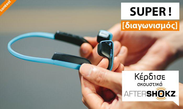 Κερδίστε ένα ζευγάρι πρωτοποριακών ακουστικών Aftershokz Trekz Titanium, αξίας €149, στο χρώμα της επιλογής σας!