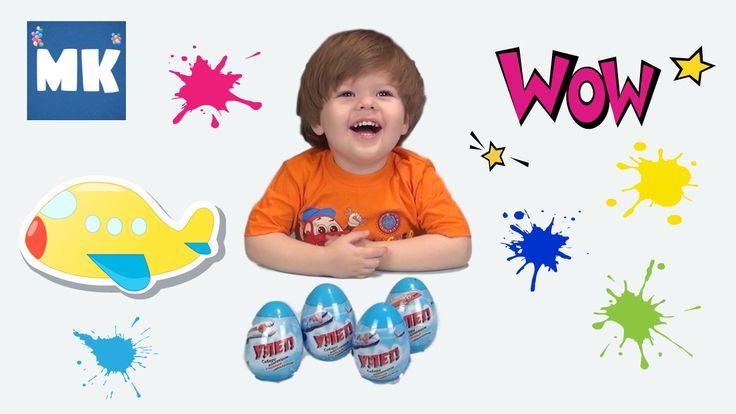Открываем пластиковые яйца с сюрпризами самолетами серии Улёт Unboxing surprise eggs airplane series named Ulet Спасибо, что смотрите наше видео! Thanks for ...