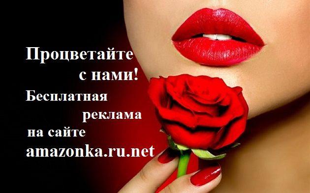 amazonka.ru.net - поисковые системы нас любят! Разместите информацию на нашем сайте и тогда YANDEX и GOOGLE полюбят и вас!