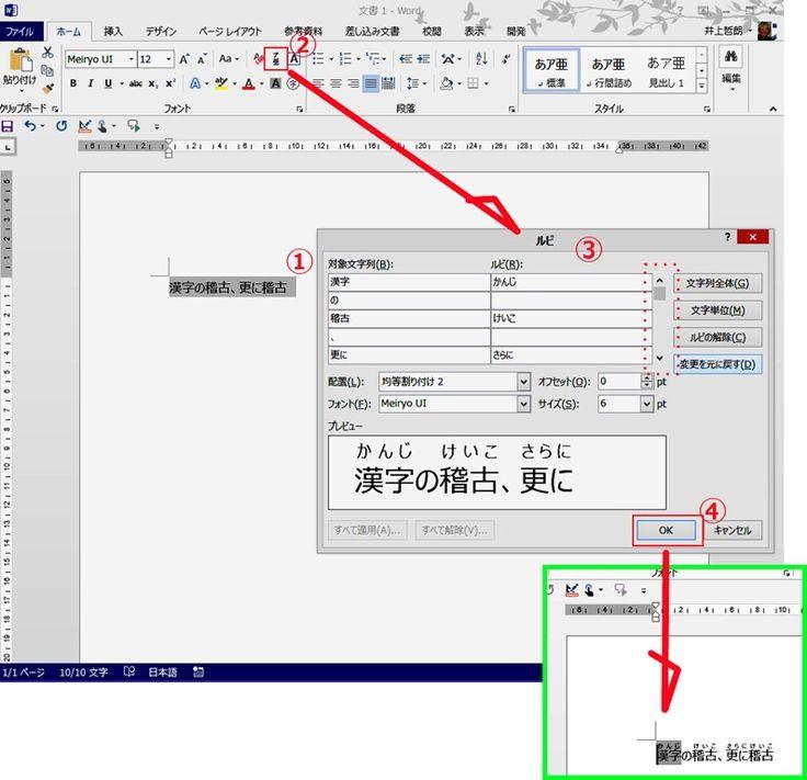 マイクロソフト・オフィスのワード、エクセル、パワーポイントで「ルビ」を付けてみた。パワーポイントには「ルビ」を…