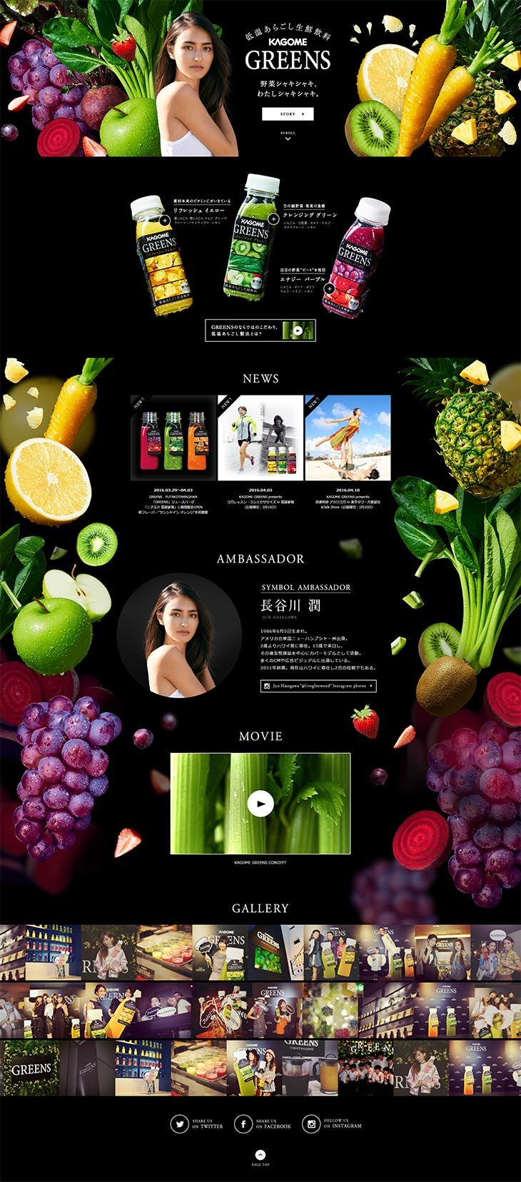 ランディングページ LP KAGOME GREENS|飲料・お酒|自社サイト