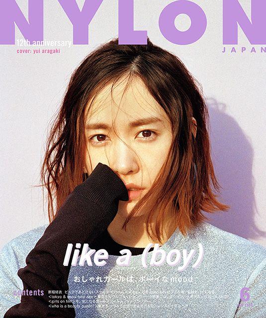 [FASHION] 4月27日発売のNYLON JAPAN 6月号12周年記念号に新垣結衣が表紙とファッションストーリーに登場! - NYLON JAPAN