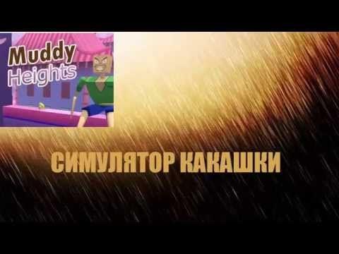 Симулятор какашки скачать и играть&Simulator poop.Download and play