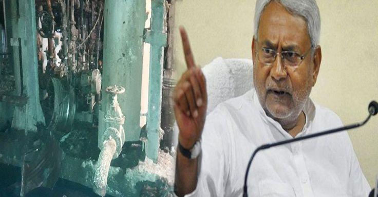 चीनी मिल का बॉयलर फटने से 7 लोगों की हुई मौत, CM ने की मुआवजे की घोषणा  #Nitish_Kumar