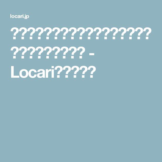基本の和食これで完璧!覚えておきたい味付け黄金比率♡ - Locari(ロカリ)