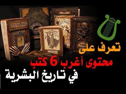 تعرف على أغرب 6 كتب فى تاريخ البشرية !!