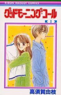 Good Morning Call Manga