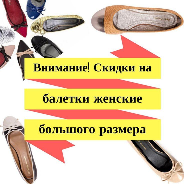 """#Летние_скидки #Скидки_22% БАЛЕТКИ ЖЕНСКИЕ МАЛЕНЬКИХ И БОЛЬШИХ РАЗМЕРОВ Модные и стильные балетки больших размеров должны быть в шкафу каждой женщины. 👣 Размеры: 42; 43; 44; 45; 46 Оформить заказ можно: 👉 на сайте: https://paninogka.com/zhenskaya_obuv/zhenskaya_obuv-baletki 👉 написав в Viber +380 99 467 4113 👉 Или просто напишите в комментариях """"мои"""" — мы свяжемся с вами! #Балетки_женские_большого_размера #Балетки #Балетки_женские #Пани_Ножка"""