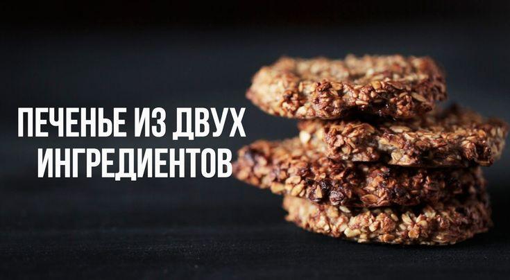 Печенье из двух ингредиентов [eat easy] Всего два ингредиента — и отличное печенье готово! Угостите домашних вкусным и тем не менее простым печеньем. А рецепт вы узнаете в этом видео! #cookies#biscuits#recipe#tastes#great