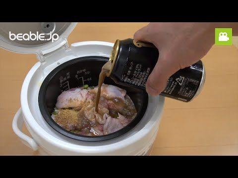 【炊飯器レシピ】ビールでご飯を炊いてみたら…何これ絶品だった - Spotlight (スポットライト)