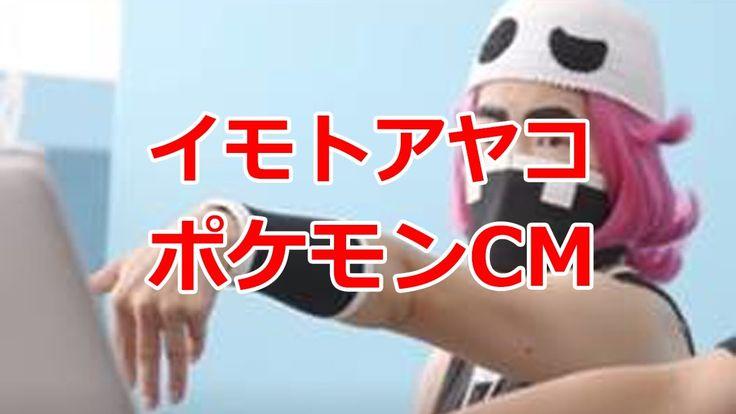 イモトアヤコ ポケモンCM