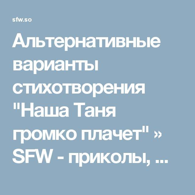 """Альтернативные варианты стихотворения """"Наша Таня громко плачет"""" » SFW - приколы, юмор, девки, дтп, машины, фото знаменитостей и многое другое."""
