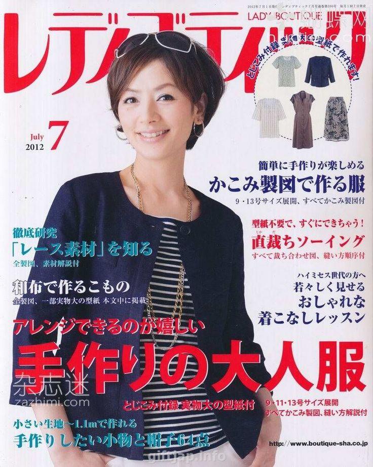giftjap.info - Интернет-магазин | Japanese book and magazine handicrafts - Lady Boutique 2012-06