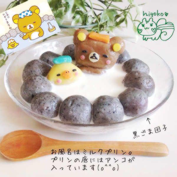 Rilakkuma onsen (hot springs), soy cream caramel with sesame-rice flour dumplings