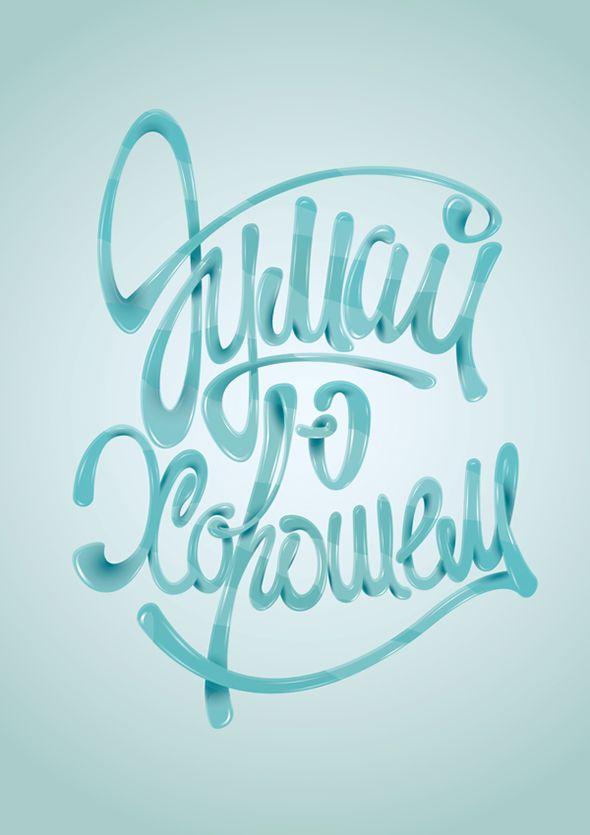 Кириллическая типографика для вашего вдохновения