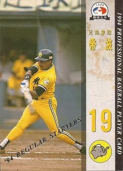 1994 CPBL Professional Player Cards #100 Freddy Tiburcio Front