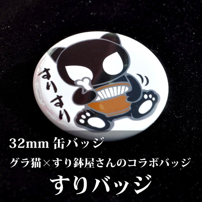 グラ猫×すり鉢屋のコラボ缶バッジ!