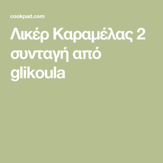 Λικέρ Καραμέλας 2 συνταγή από glikoula
